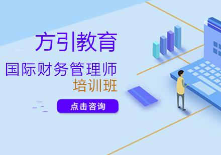 北京財務管理培訓-國際財務管理師培訓班