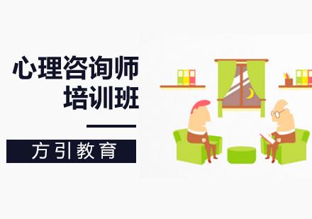 北京心理咨詢師培訓-心理咨詢師培訓班