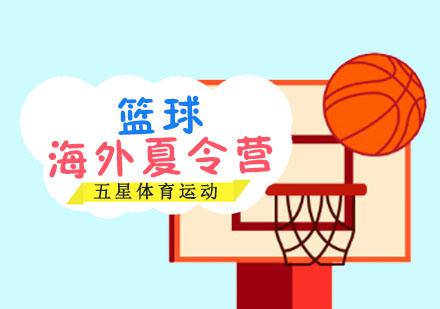 海外籃球夏令營
