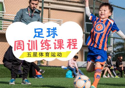 足球周訓練課程