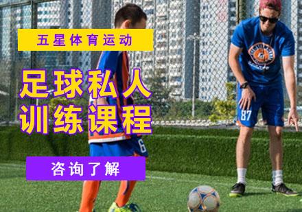 足球私人訓練課程