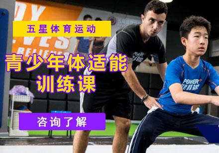 青少年體適能訓練課