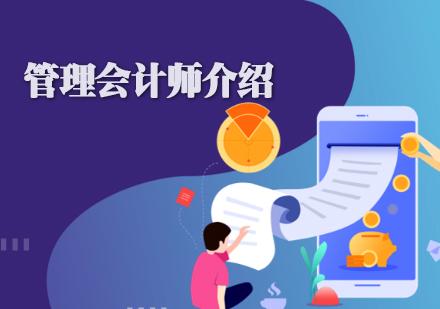 管理會計師介紹-天津管理會計師培訓學校