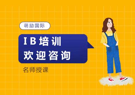 上海IB培訓-IB培訓