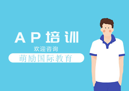 上海AP培訓-AP培訓