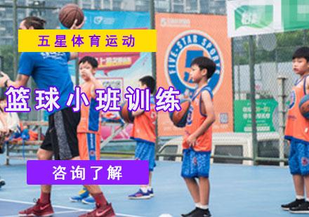 籃球小班訓練課程