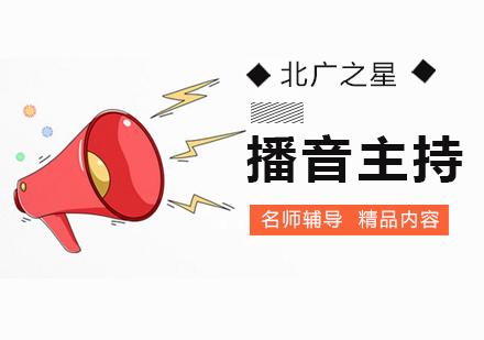 北京播音主持培訓-播音主持輔導班
