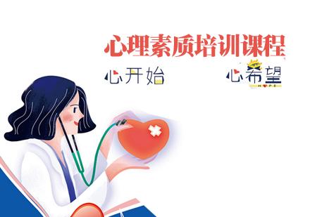 天津心理素質培訓-心理素質培訓課程