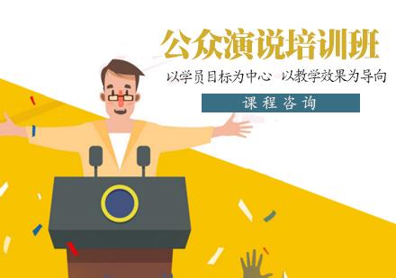 天津口才培訓-公眾演說培訓班
