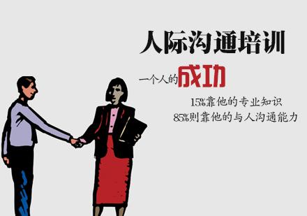 天津口才培訓-人際溝通培訓班