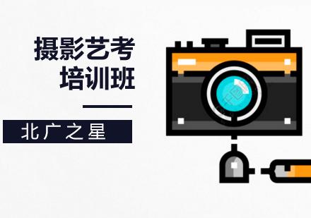 北京攝影培訓-攝影藝考培訓班