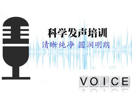 天津口才培訓-科學發聲培訓課程