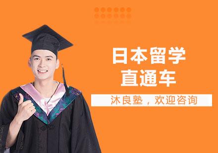 上海日本留學培訓-日本留學直通車
