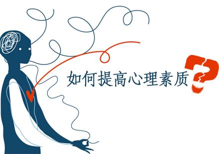 如何提高心理素質-天津心理素質培訓機構