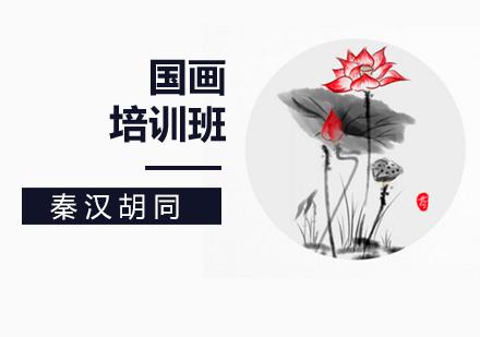 北京國畫培訓學校-國畫培訓機構-國畫培訓班哪個好