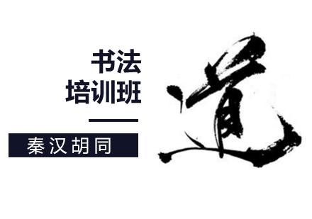 北京書法培訓班-「成人/少兒」書法培訓機構-書法培訓哪家好