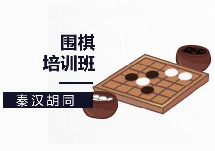 北京圍棋培訓班-「少兒/成人」圍棋培訓機構-圍棋培訓哪家好