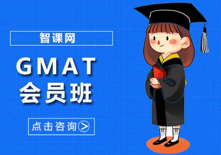 深圳英語培訓-GMAT會員班