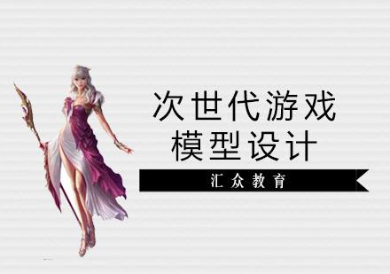 上海游戲設計培訓-次世代游戲模型設計培訓