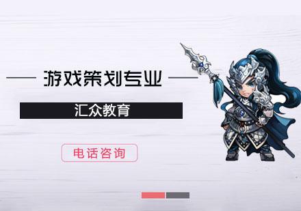 上海游戲設計培訓-游戲策劃培訓