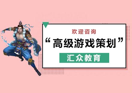 上海游戲設計培訓-高級游戲策劃培訓