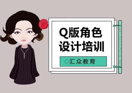 上海游戲設計培訓-Q版角色設計培訓