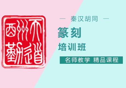 北京篆刻培訓班-篆刻培訓機構-篆刻培訓學校哪個好