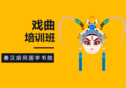 北京戲曲培訓班-戲曲培訓學校-戲曲培訓哪家好