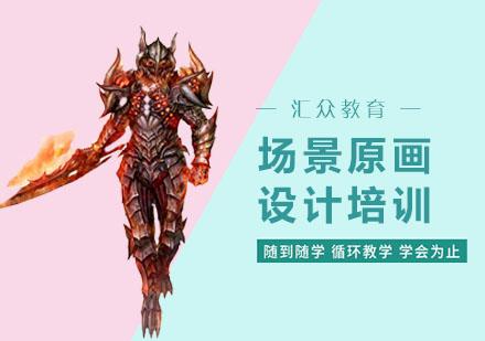 上海游戲設計培訓-場景原畫設計培訓