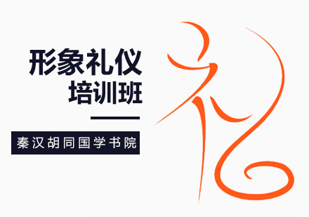 北京形象禮儀培訓班-形象禮儀培訓課程-形象禮儀培訓學校