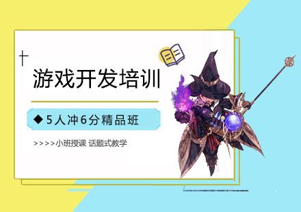 上海游戲設計培訓-游戲開發培訓