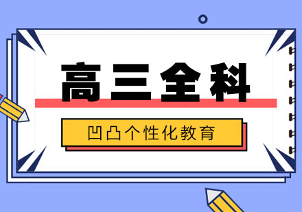 武汉中小学辅导培训-高三一对一辅导