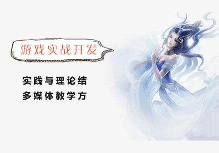 上海游戲設計培訓-游戲實戰開發培訓