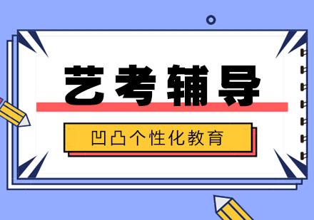 武汉中小学辅导培训-艺考培训