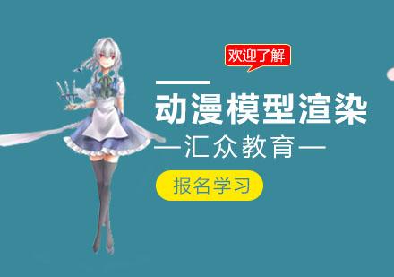 上海動畫設計培訓-動漫模型渲染培訓