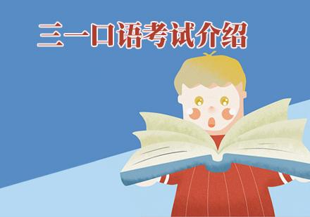 三一口語考試介紹-天津三一口語培訓學校