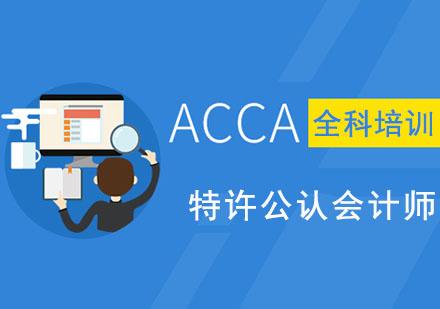 重慶ACCA特許公認會計師培訓-ACCA特許公認會計師培訓課程