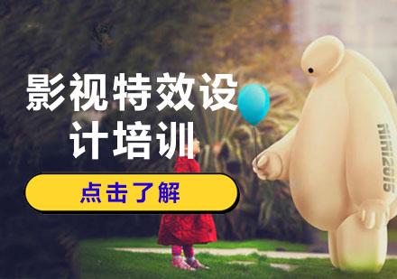 上海影視制作培訓-影視特效設計培訓