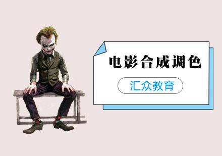上海匯眾教育_電影合成與調色培訓