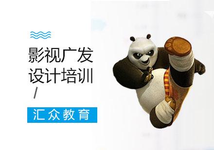 上海匯眾教育_影視廣發設計培訓