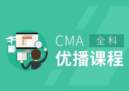 CMA優播課程培訓班
