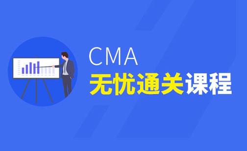 CMA無憂通關培訓班