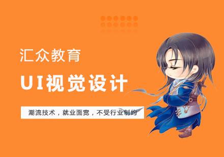 上海UI設計培訓-UI視覺設計培訓