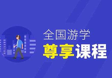 重慶財經會計培訓-CMA全國游學培訓課程