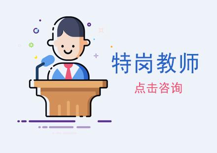 濟南資格認證培訓-特崗教師考試培訓