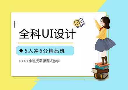 上海UI設計培訓-全科UI設計培訓