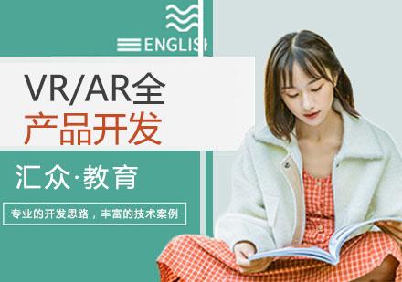 上海產品設計培訓-VR/AR全產品開發培訓