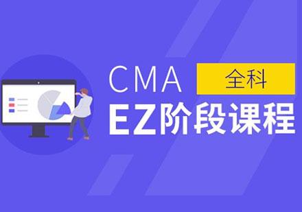 重慶財經會計培訓-CMAEZ課程培訓班