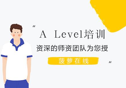 上海A-level培訓-ALevel培訓