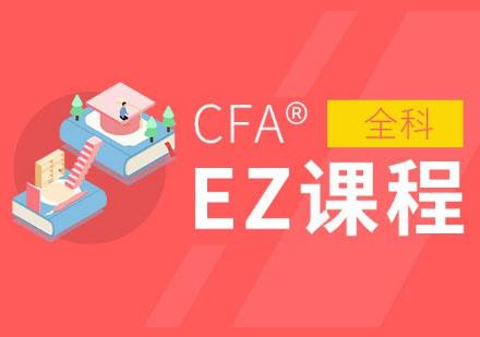 重慶財經會計培訓-CFA?EZ培訓課程